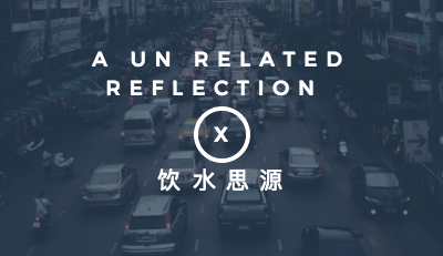 A UN Related Reflection 饮水思源