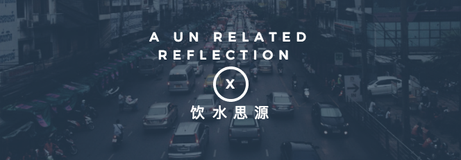 A UN Related Reflection image